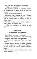 Русские народные сказки и былины — фото, картинка — 10
