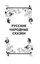 Русские народные сказки и былины — фото, картинка — 4
