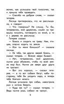 Русские народные сказки и былины — фото, картинка — 8