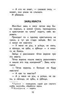 Русские народные сказки и былины — фото, картинка — 9
