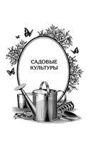 5000 разумных советов, правил, секретов садоводам и огородникам — фото, картинка — 4