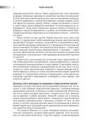 Ритейл-маркетинг. Практики и исследования — фото, картинка — 11