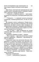 Тайна Зинаиды Серебряковой. Клад маньчжурской принцессы — фото, картинка — 10