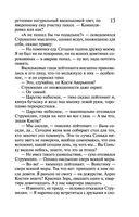 Тайна Зинаиды Серебряковой. Клад маньчжурской принцессы — фото, картинка — 12