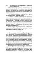 Тайна Зинаиды Серебряковой. Клад маньчжурской принцессы — фото, картинка — 13