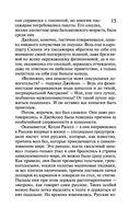 Тайна Зинаиды Серебряковой. Клад маньчжурской принцессы — фото, картинка — 14