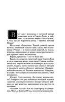 Тайна Зинаиды Серебряковой. Клад маньчжурской принцессы — фото, картинка — 6