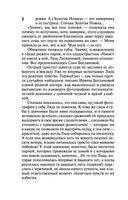 Тайна Зинаиды Серебряковой. Клад маньчжурской принцессы — фото, картинка — 7