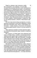 Тайна Зинаиды Серебряковой. Клад маньчжурской принцессы — фото, картинка — 8