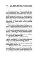 Тайна Зинаиды Серебряковой. Клад маньчжурской принцессы — фото, картинка — 9