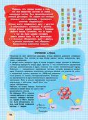 Занимательные науки и увлекательные эксперименты — фото, картинка — 12