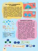 Занимательные науки и увлекательные эксперименты — фото, картинка — 14
