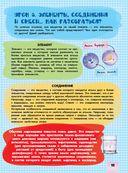 Занимательные науки и увлекательные эксперименты — фото, картинка — 15