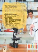 Занимательные науки и увлекательные эксперименты — фото, картинка — 4