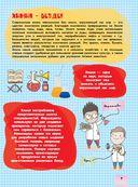 Занимательные науки и увлекательные эксперименты — фото, картинка — 7