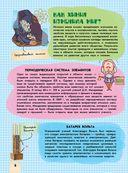 Занимательные науки и увлекательные эксперименты — фото, картинка — 8