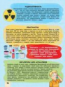 Занимательные науки и увлекательные эксперименты — фото, картинка — 10