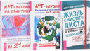 Жизнь с чистого листа. Арт-коучинг. Арт-коучинг на практике (комплект из 3-х книг) — фото, картинка — 1
