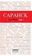 Саранск. Путеводитель + карта — фото, картинка — 1
