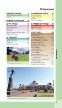 Саранск. Путеводитель + карта — фото, картинка — 3