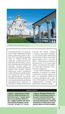 Саранск. Путеводитель + карта — фото, картинка — 5