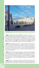 Саранск. Путеводитель + карта — фото, картинка — 8