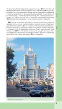 Саранск. Путеводитель + карта — фото, картинка — 9