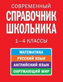 Современный справочник школьника. 1-4 классы — фото, картинка — 1