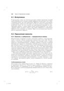 Цифровые интегральные схемы. Методология проектирования — фото, картинка — 11