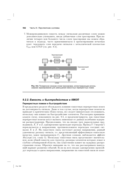 Цифровые интегральные схемы. Методология проектирования — фото, картинка — 15