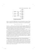 Цифровые интегральные схемы. Методология проектирования — фото, картинка — 16