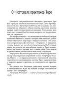 Альманах Таро — фото, картинка — 6