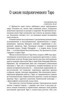Альманах Таро — фото, картинка — 7