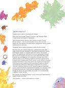 Кляксотерапия. Рисуем с детьми 5-8 лет, развивающая тетрадь от
