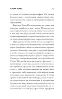 Елена Рерих — фото, картинка — 11