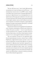 Елена Рерих — фото, картинка — 13