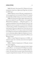 Елена Рерих — фото, картинка — 7