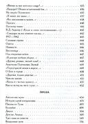 Борис Пастернак. Полное собрание поэзии и прозы в одном томе — фото, картинка — 15