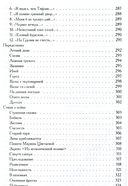 Борис Пастернак. Полное собрание поэзии и прозы в одном томе — фото, картинка — 10
