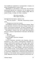Загадочная история Бенджамина Баттона (м) — фото, картинка — 13