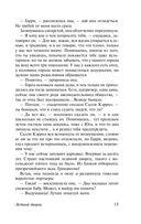 Загадочная история Бенджамина Баттона (м) — фото, картинка — 15