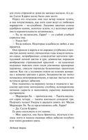 Загадочная история Бенджамина Баттона (м) — фото, картинка — 9