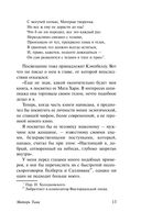 Матерь Тьма (м) — фото, картинка — 11