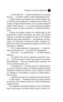 Фермуар последней фрейлины — фото, картинка — 11