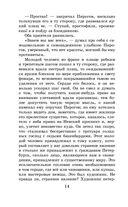 Шинель. Петербургские повести — фото, картинка — 13