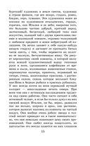 Шинель. Петербургские повести — фото, картинка — 14