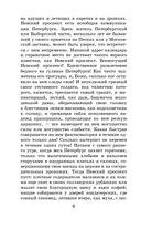 Шинель. Петербургские повести — фото, картинка — 5