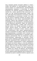 Шинель. Петербургские повести — фото, картинка — 9