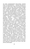 Шинель. Петербургские повести — фото, картинка — 10