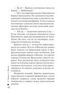 Десять пуль на сундук мертвеца (м) — фото, картинка — 11